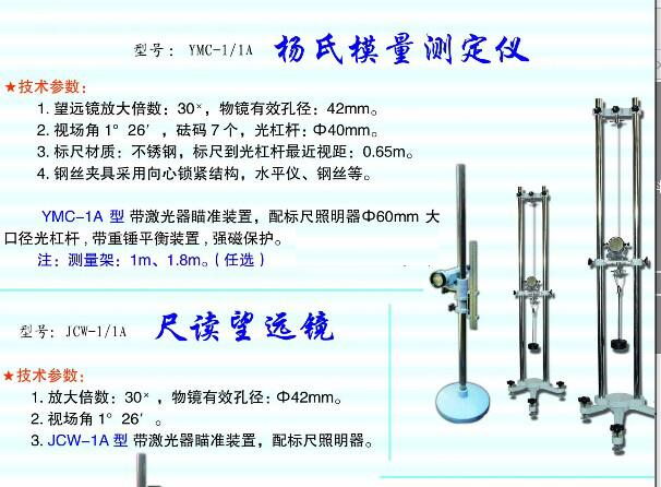 EO66-YMC-1 杨氏模量测定仪,拉伸法杨氏模量