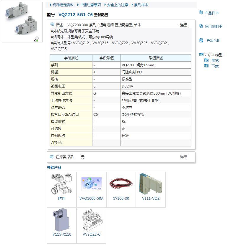VQZ212-5GB-M5快速报价资料