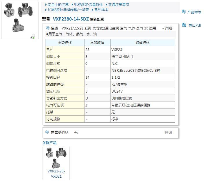 SMC氣動元件VXP2392S-50-4G
