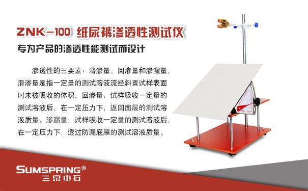 纸尿裤渗透性测定仪ZNK-100