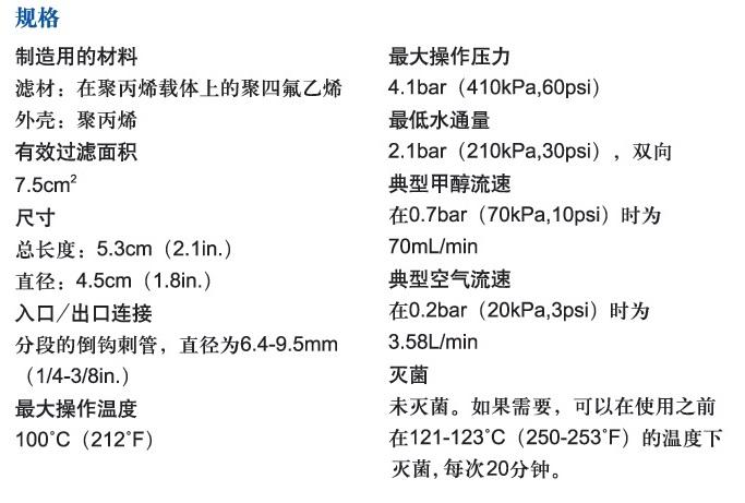 4465-PALL颇尔Acro37 TF通气过滤器0.2um37mm-通气过滤器