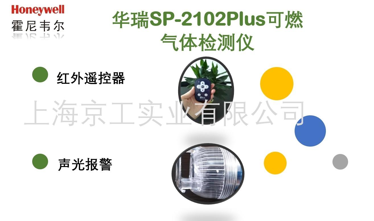 华瑞SP-2102PLUS