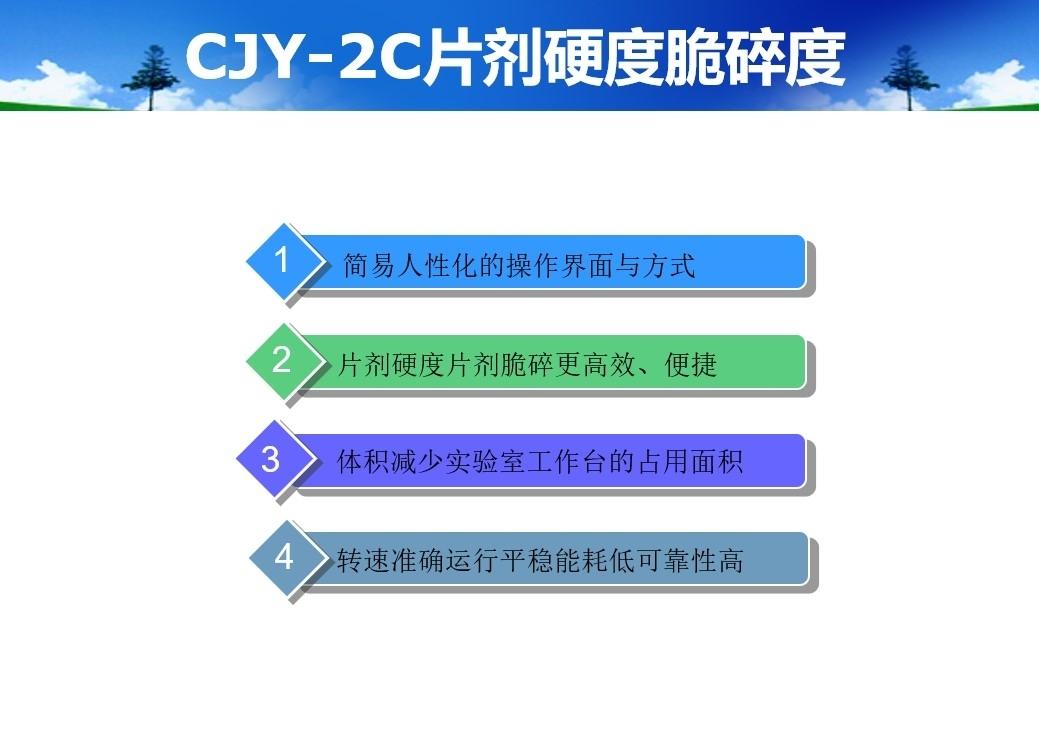 CJY-2C片剂硬度脆碎度