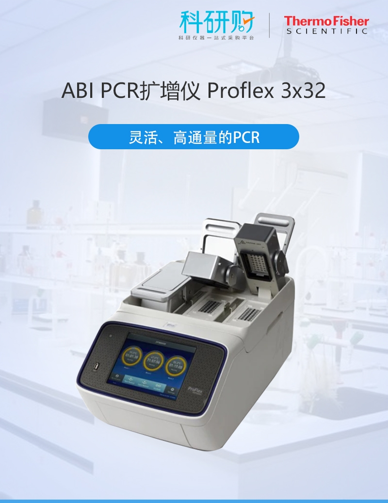 <strong><strong><strong><strong><strong><strong>ABI ProFlex PCR仪</strong></strong></strong></strong></strong></strong>