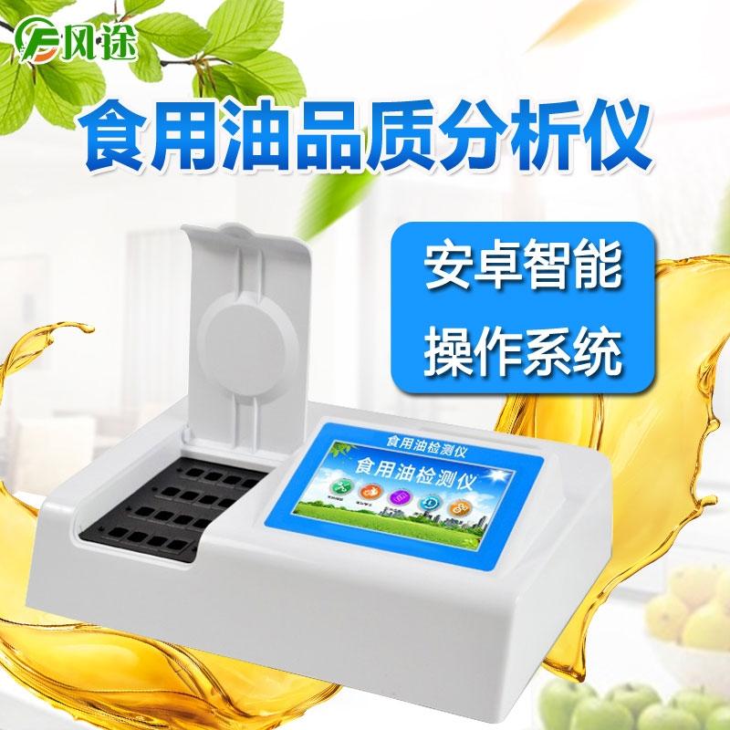 油脂酸价测定仪