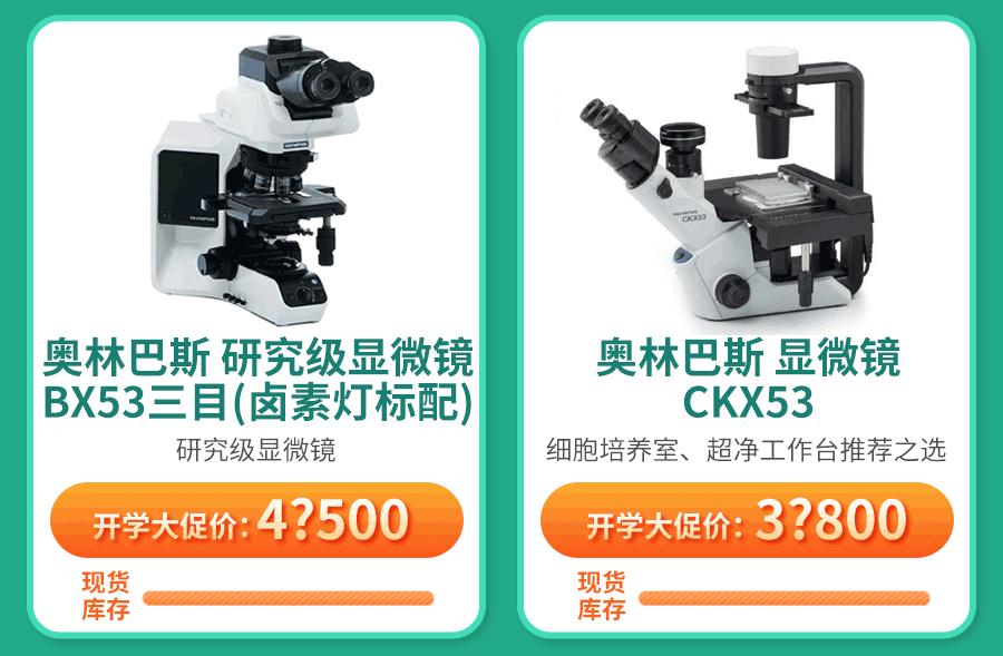 高校实验室设备显微镜