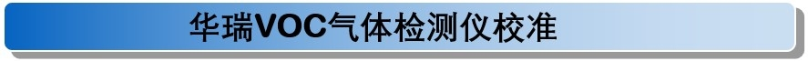 <strong><strong><strong>华瑞VOC检测仪校准</strong></strong></strong>与维修
