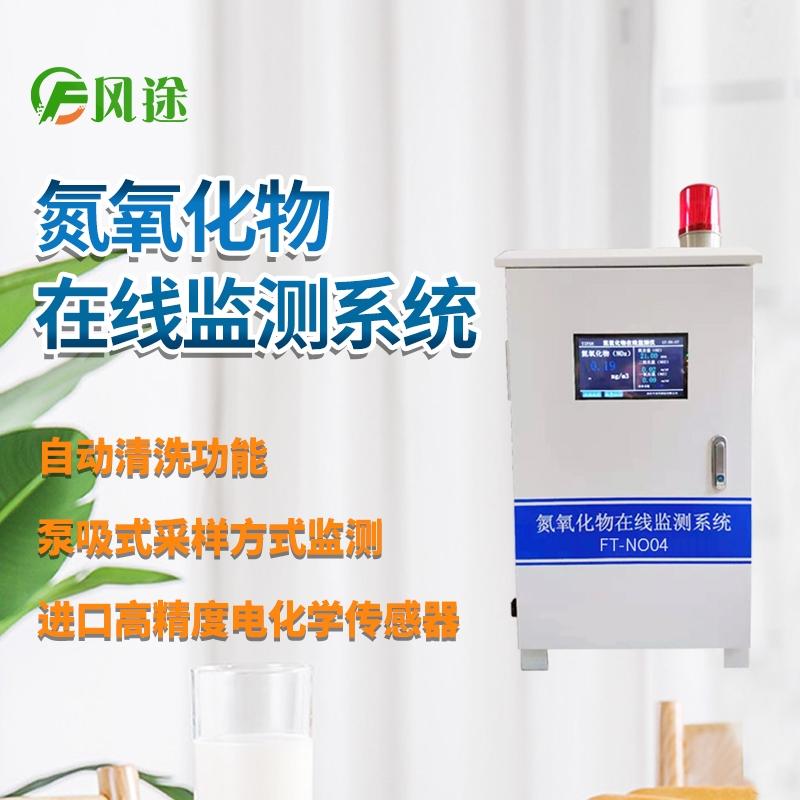 锅炉氮氧化物检测设备