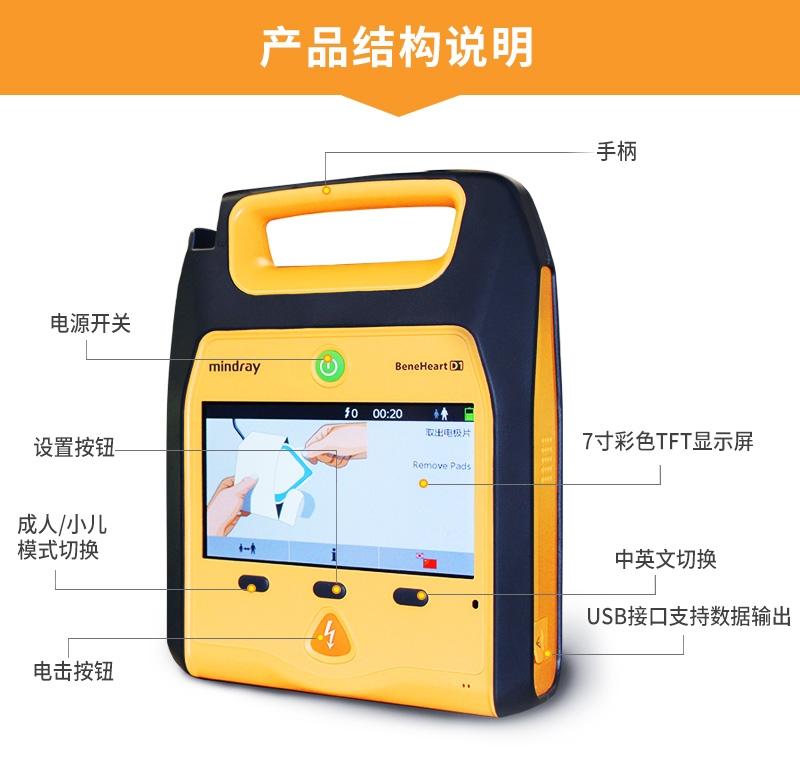 迈瑞除颤仪AED公共版D1结构范围
