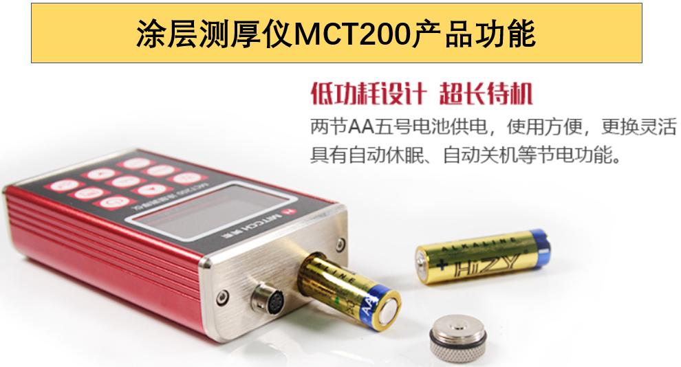 涂层测厚仪MCT200产品功能