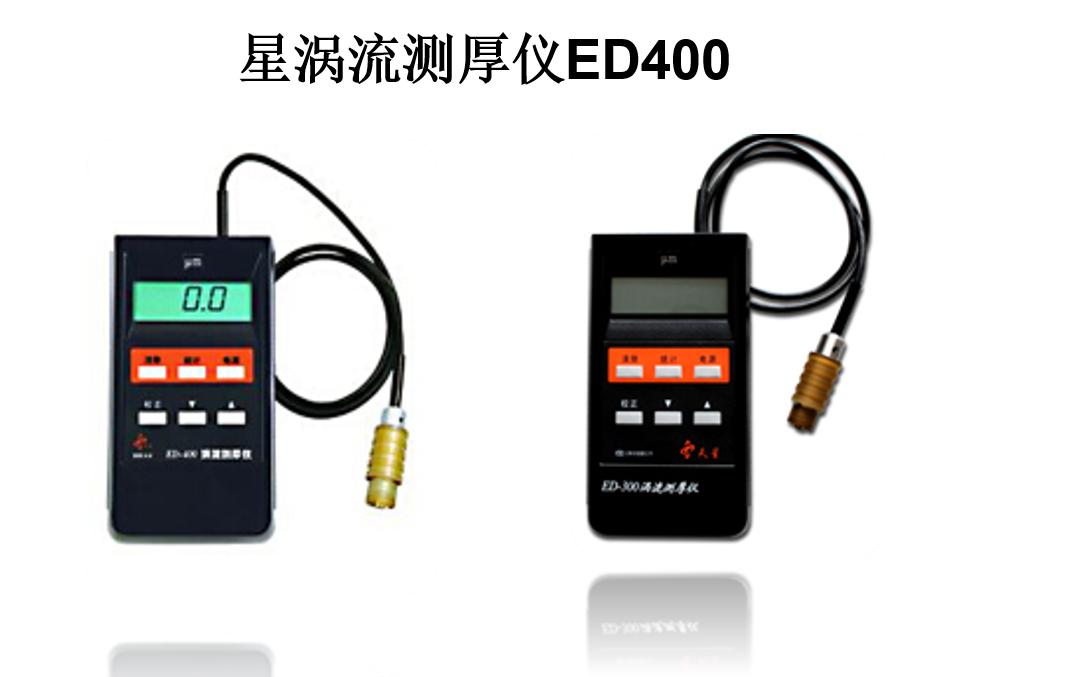 星涡流测厚仪ED400产品图片