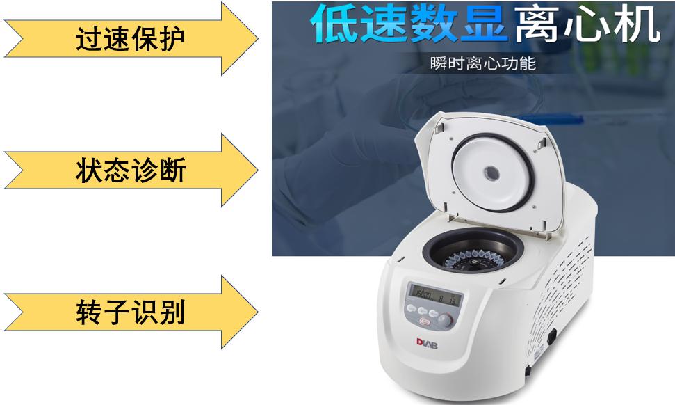 毛细管离心机DM1424产品功能