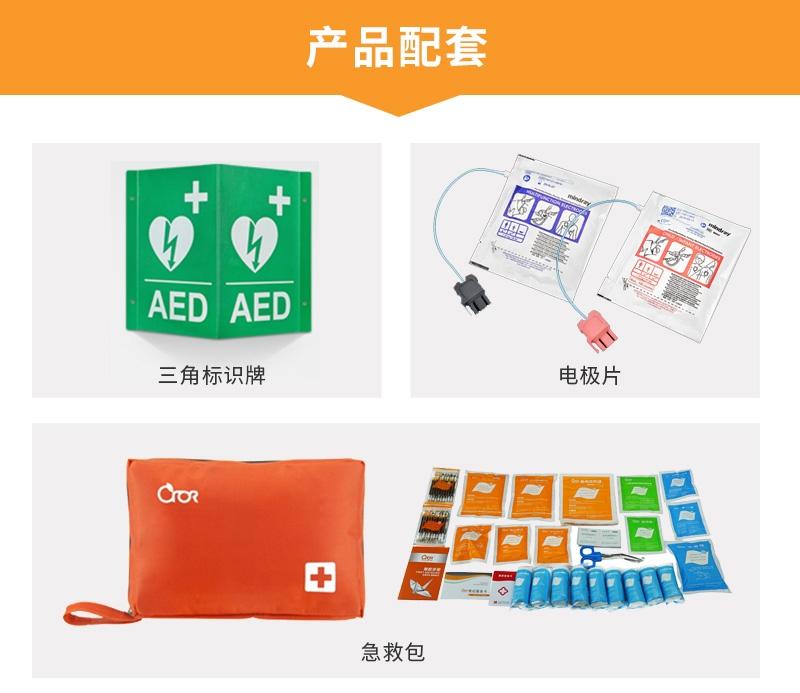 迈瑞AED心脏自动除颤器配件