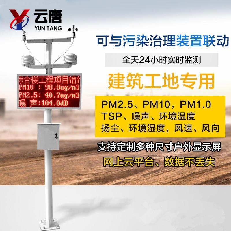 商砼厂扬尘在线监控系统