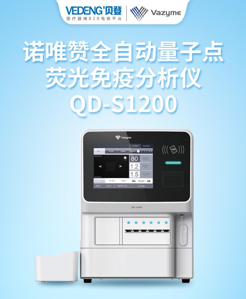 <strong><strong>诺唯赞全自动量子点荧光免疫分析仪</strong></strong>QD-S1200产品介绍