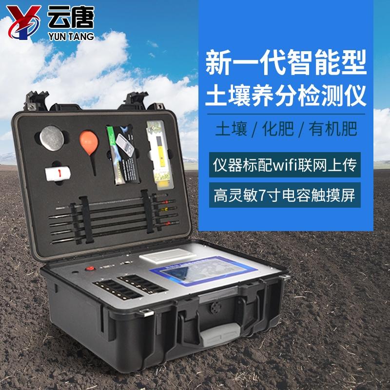 土壤检测仪器多少钱一台?
