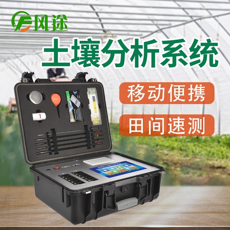 <strong>新型全项目土壤肥料养分检测仪</strong>