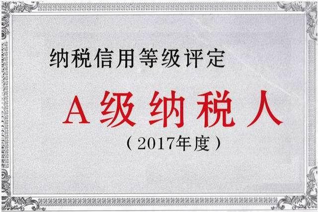 上海京工2017年度A级纳税人