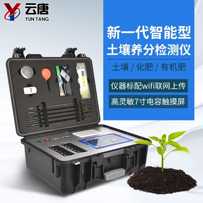 土壤肥力检测仪价格多少钱