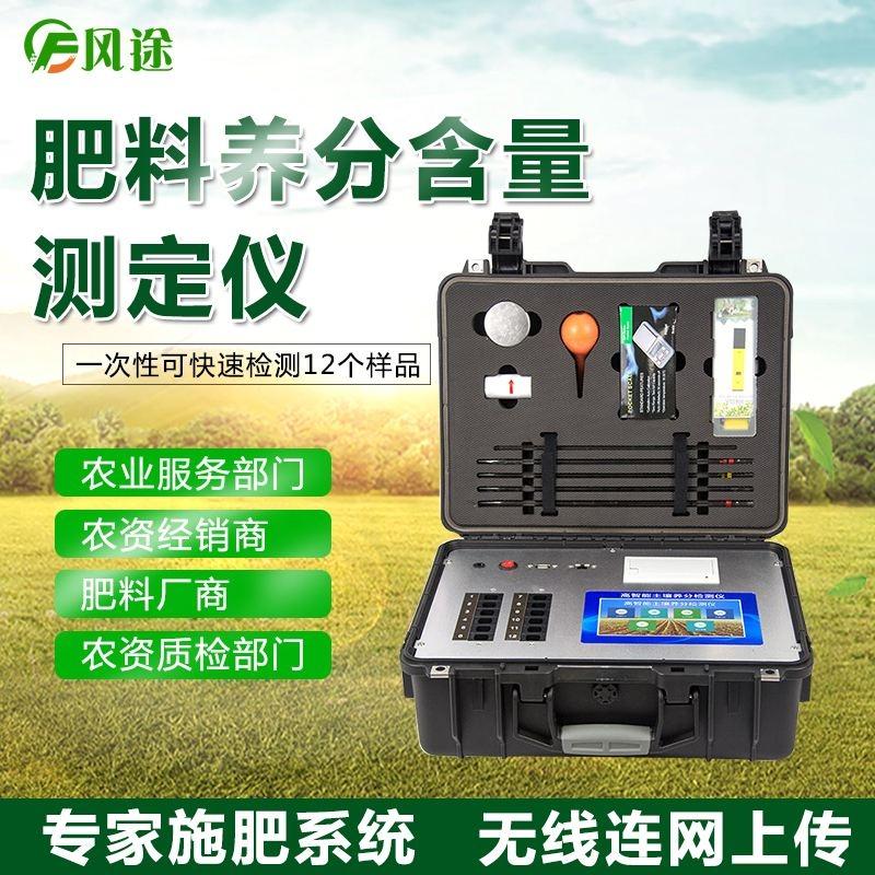 化肥含量检测仪器