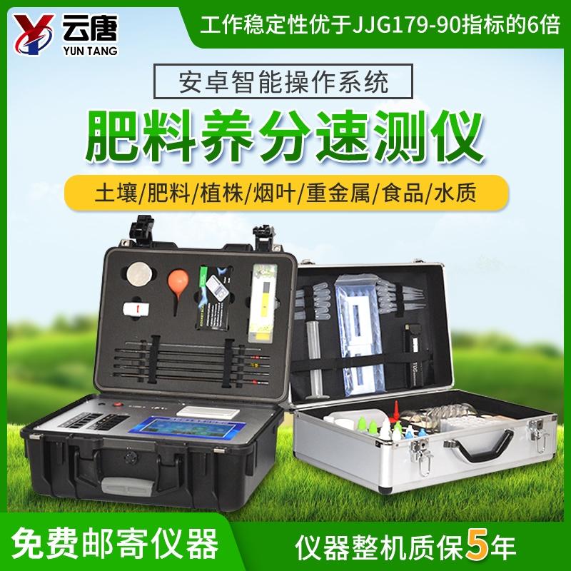 化肥质量检测仪