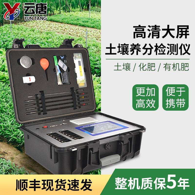 <strong>土壤养分快速检测仪价格</strong>
