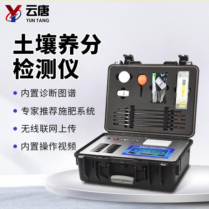 复合肥检测仪
