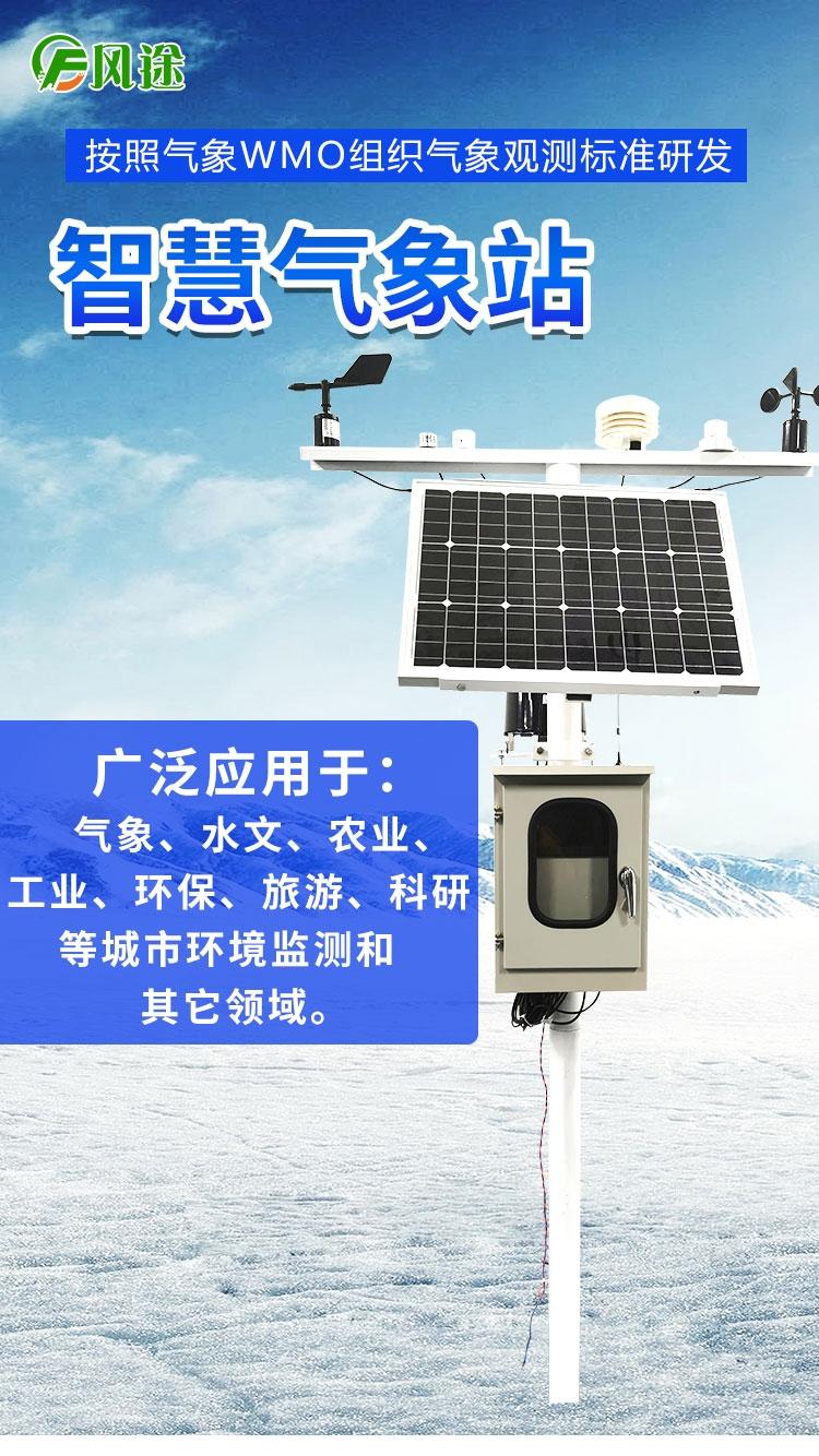 校园气象观测站