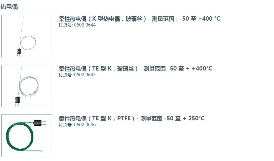 testo 635-2温湿度计