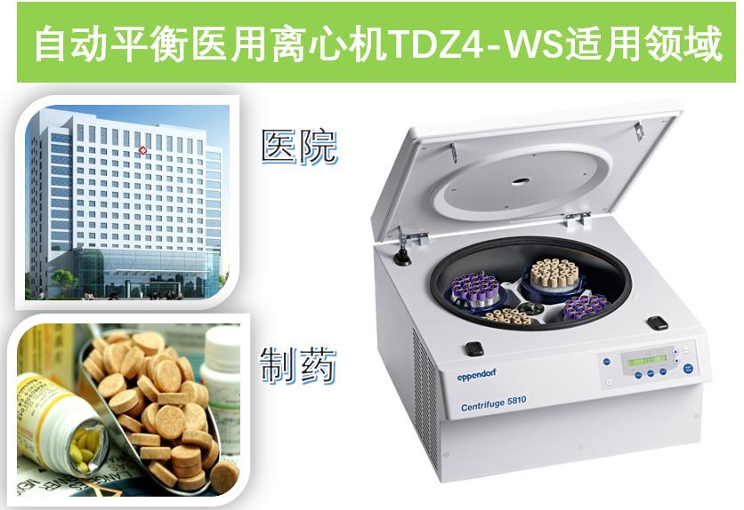 自动平衡医用离心机TDZ4-WS适用领域