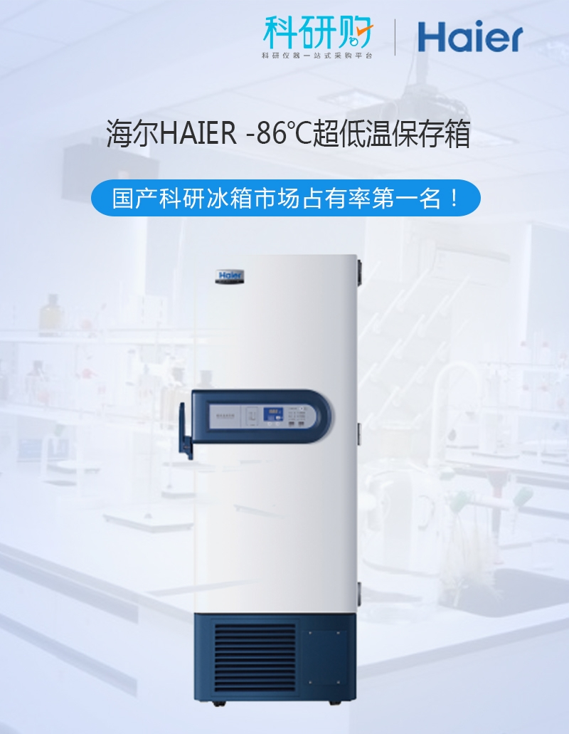 <strong><strong>海尔Haier-86℃超低温保存箱</strong></strong>DW-86L388J