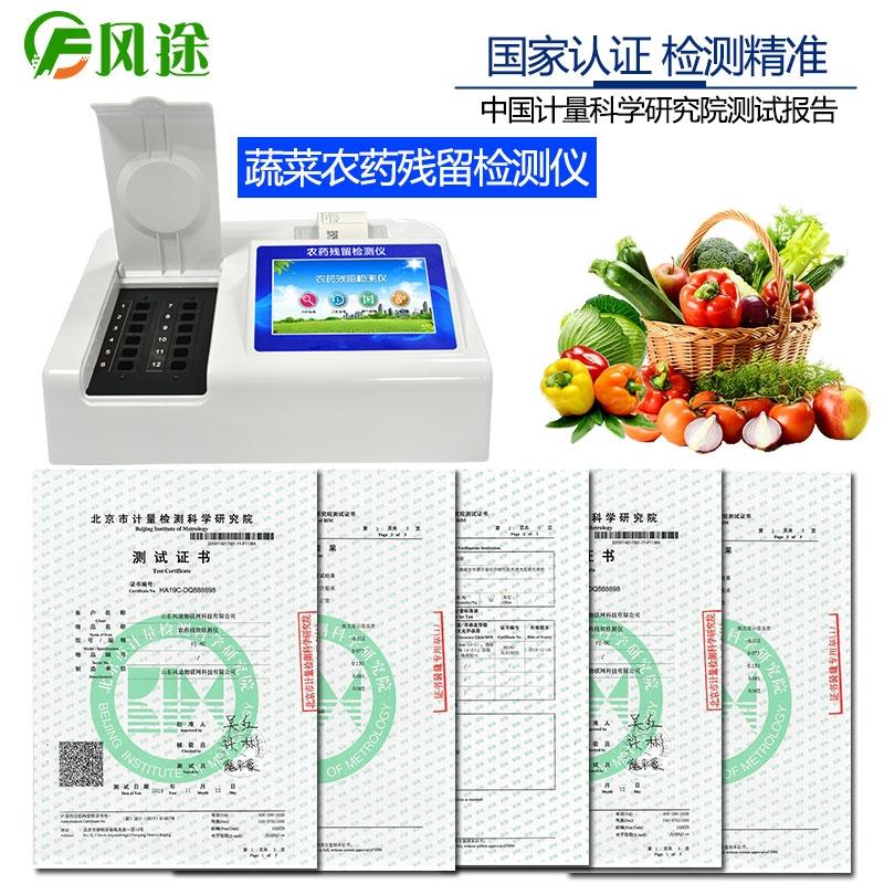 蔬菜农药残留检测仪多少钱