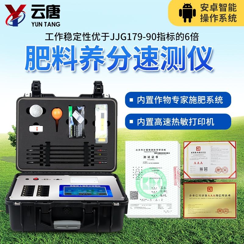 <strong>新型土壤肥料养分速测仪</strong>