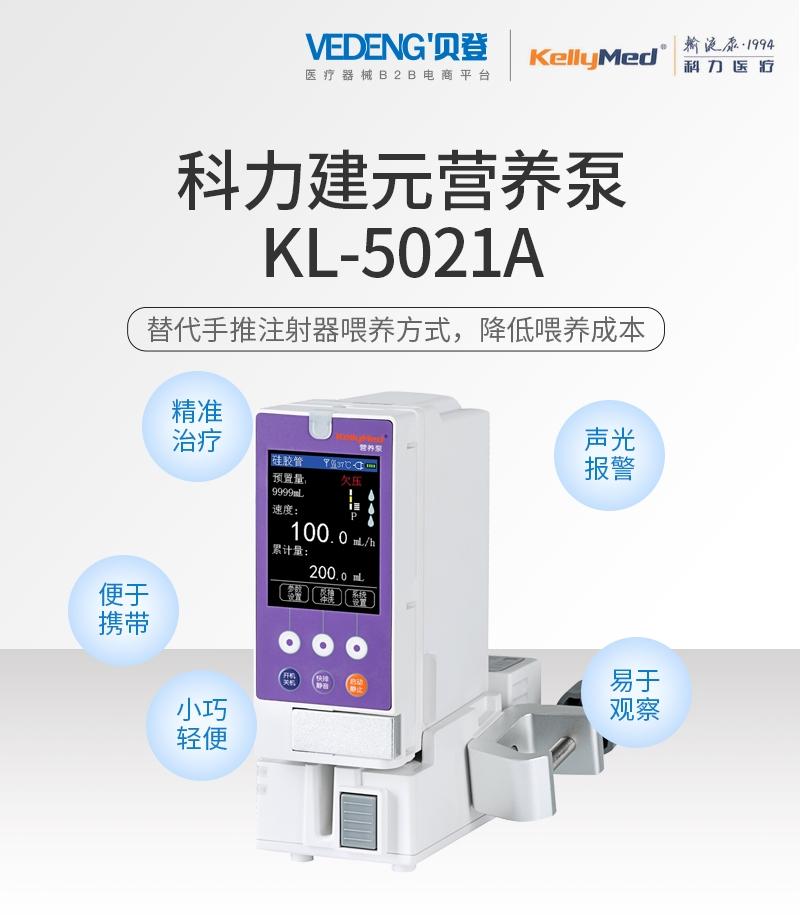 <strong><strong><strong><strong>科力建元营养泵</strong></strong></strong></strong>KL-5021A