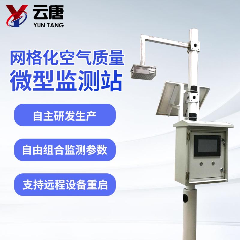 空气质量检测站