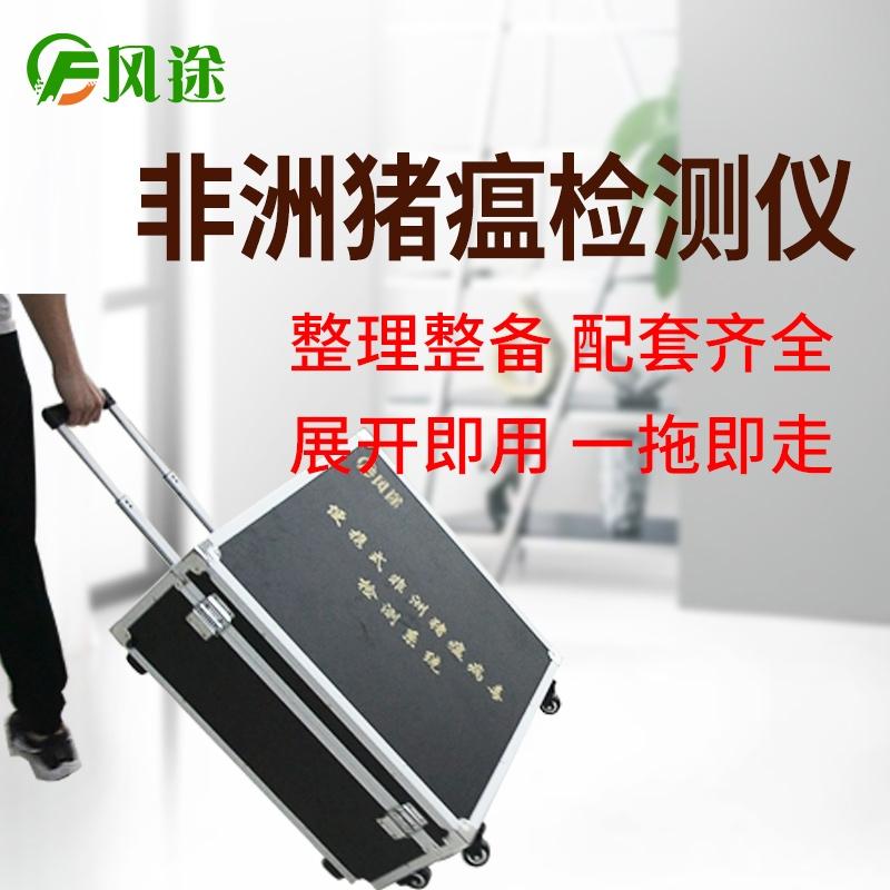 <strong>非洲猪瘟pcr检测仪多少钱</strong>