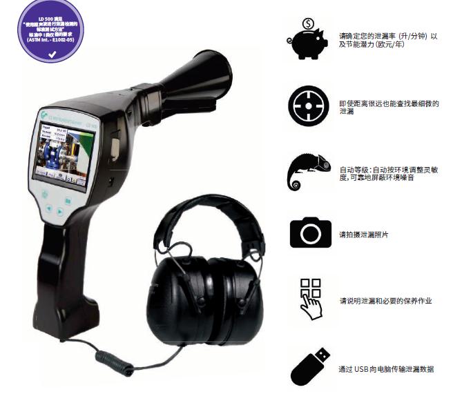 LD500超声波测漏仪