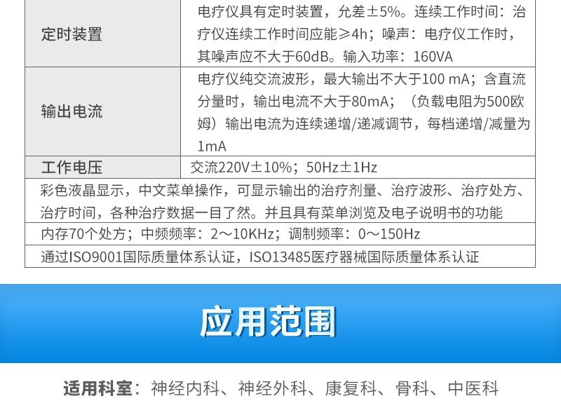 <strong>倍益康中频电疗仪</strong>ZP-100CIIA技术参数