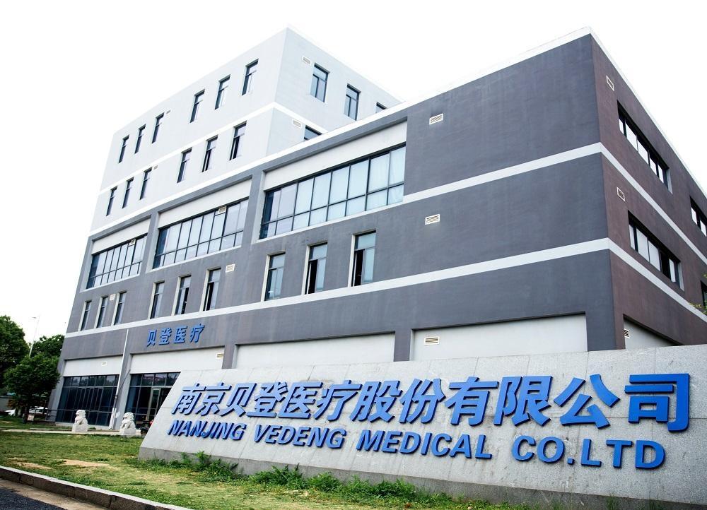 貝登醫療公司