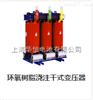 10KV级SC(B)9型、SC(B)10、SC(B)11型环氧树脂浇注通宝娱乐网址