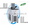 MPG-50C上海一恒MPG-50C制冷和加热循环槽/MPG-50C低温循环水槽/恒温水槽
