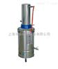 YN-ZD-Z-20上海博迅YN-ZD-Z-20不锈钢电热蒸馏水器/YN-ZD-Z-20(新型,缺水自动断电功能)