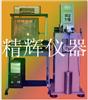 橡胶压缩生热试验机