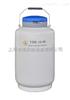 YDS-10-90液氮罐YDS-10-90/贮存型液氮生物容器/金凤液氮罐YDS-10-90