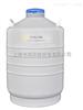 YDS-50B液氮罐YDS-50B/运输型液氮生物容器/金凤YDS-50B液氮罐