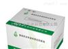 非食用色素检测试剂盒