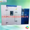 深圳特价供应恒温恒湿试验室