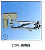 1250A1250A 集电器上海徐吉电气
