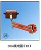 WHWH-250A/300A集电器上海徐吉电气