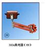 300A300A集电器(WH)上海徐吉电气